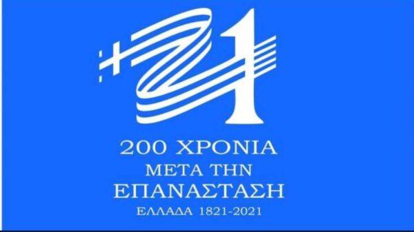 ΤΙ ΕΙΔΟΥΣ ΕΟΡΤΑΣΜΟ ΕΤΟΙΜΑΖΟΥΜΕ ΓΙΑ ΤΑ 200 ΧΡΟΝΙΑ ΑΠΟ ΤΟ 1821;
